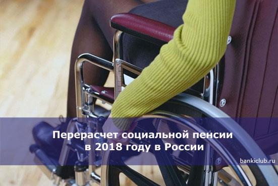 Перерасчет социальной пенсии в 2018 году в России
