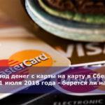 Перевод денег с карты на карту в Сбербанке с 1 июля 2018 года — берется ли налог