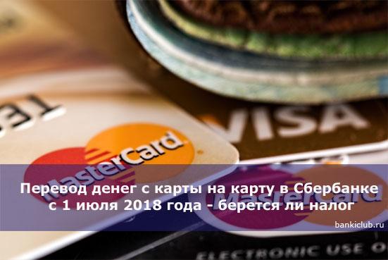 Перевод денег с карты на карту в Сбербанке с 1 июля 2020 года - берется ли налог