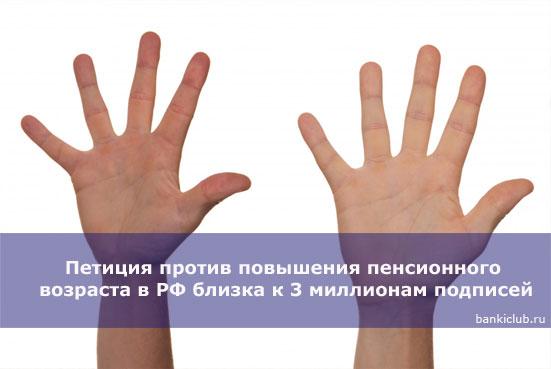 Петиция против повышения пенсионного возраста в РФ близка к 3 миллионам подписей