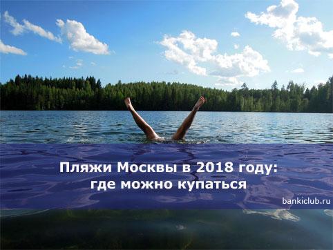 Пляжи Москвы в 2018 году: где можно купаться