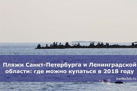 Пляжи Санкт-Петербурга и Ленинградской области: где можно купаться в 2018 году