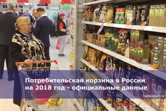 Прожиточная корзина в россии
