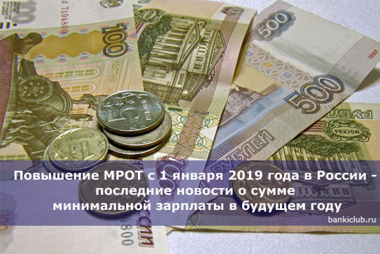 Повышение МРОТ с 1 января 2019 года в России - последние новости о сумме минимальной зарплаты в будущем году