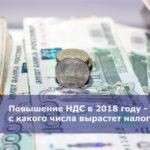 Повышение НДС в 2018 году — с какого числа вырастет налог
