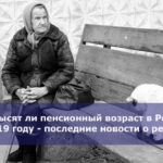 Повысят ли пенсионный возраст в России в 2019 году — последние новости о реформе