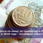 Появится ли налог на тунеядство в России в 2018 году — последние новости