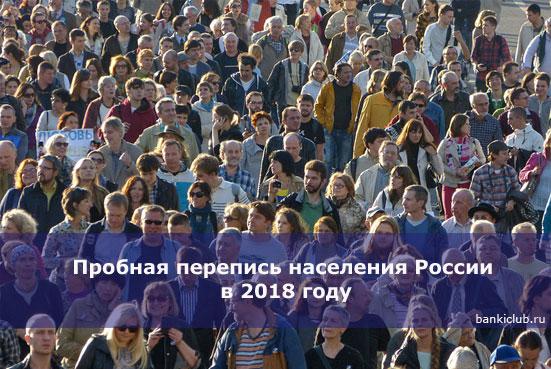 Пробная перепись населения России в 2018 году