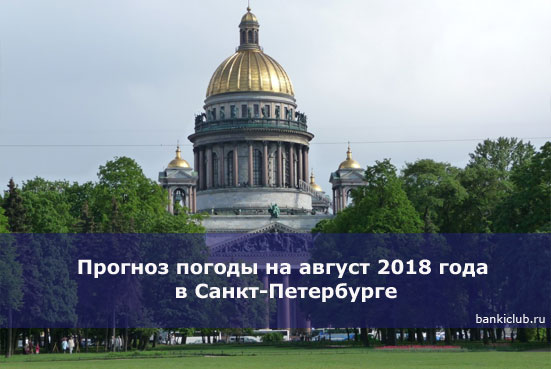 Прогноз погоды на август 2020 года в Санкт-Петербурге