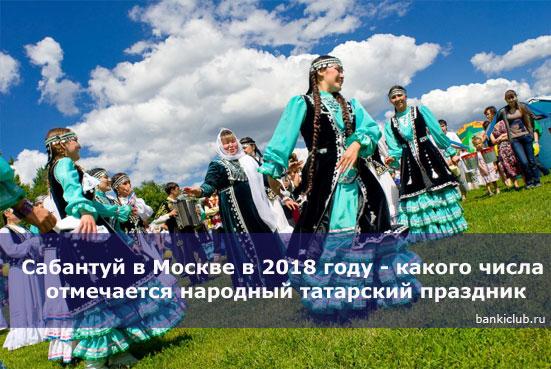 Сабантуй в Москве в 2018 году - какого числа отмечается народный татарский праздник