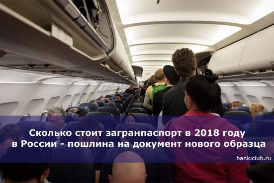 Сколько стоит загранпаспорт в 2020 году в России - пошлина на документ нового образца