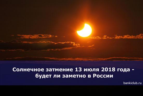 Солнечное затмение 13 июля 2020 года - будет ли заметно в России