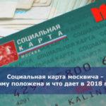 Социальная карта москвича — кому положена и что дает в 2018 году
