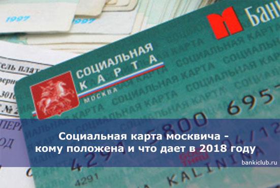 Социальная карта москвича - кому положена и что дает в 2020 году