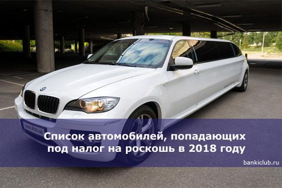 Список автомобилей, попадающих под налог на роскошь в 2020 году