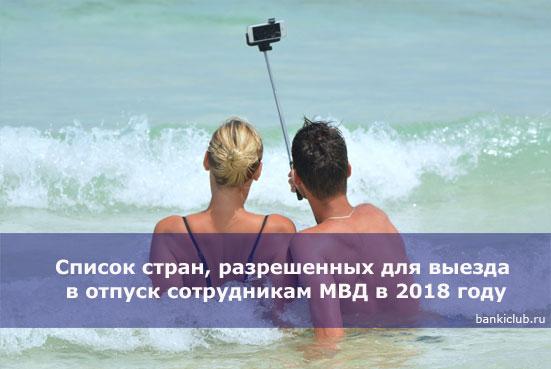 Список стран, разрешенных для выезда в отпуск сотрудникам МВД в 2018 году