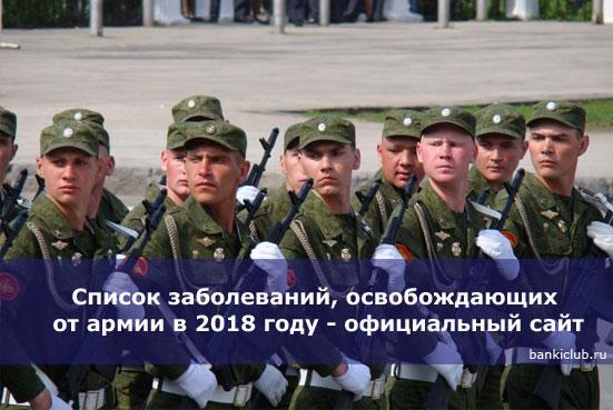 Список заболеваний, освобождающих от армии в 2020 году - официальный сайт