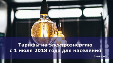 Тарифы на электроэнергию с 1 июля 2020 года для населения