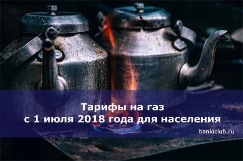 Тарифы на газ с 1 июля 2020 года для населения