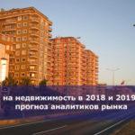 Цены на недвижимость в 2018 и 2019 году — прогноз аналитиков рынка