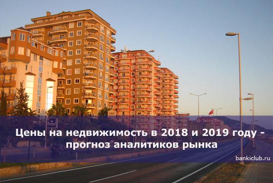 Цены на недвижимость в 2018 и 2019 году - прогноз аналитиков рынка