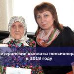 Ветеранские выплаты пенсионерам в 2018 году