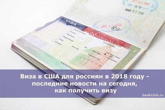 Виза в США для россиян в 2018 году - последние новости на сегодня, как получить визу