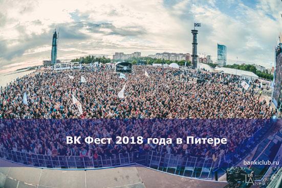 ВК Фест 2020 года в Питере