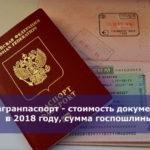 Загранпаспорт — стоимость документа в 2018 году, сумма госпошлины