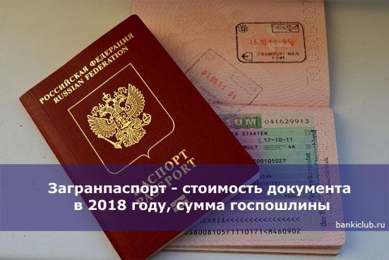Загранпаспорт - стоимость документа в 2018 году, сумма госпошлины