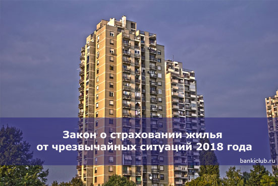 Закон о страховании жилья от чрезвычайных ситуаций 2018 года