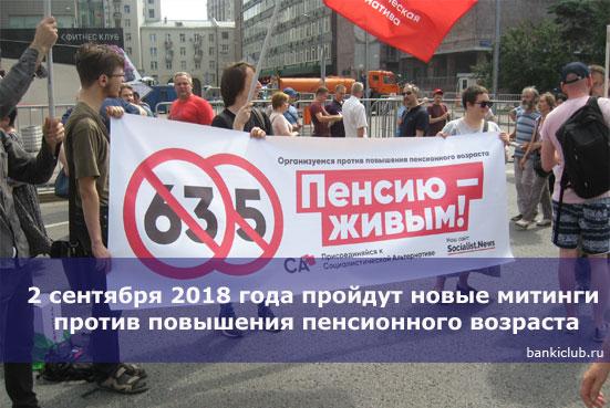 2 сентября 2018 года пройдут новые митинги против повышения пенсионного возраста