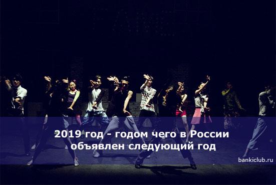 2019 год кого в россии