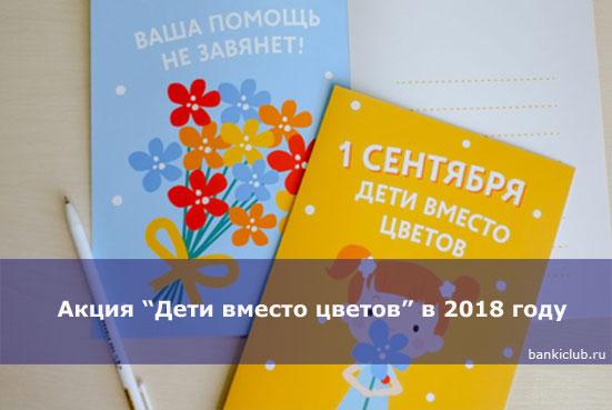 """Акция """"Дети вместо цветов"""" в 2020 году"""