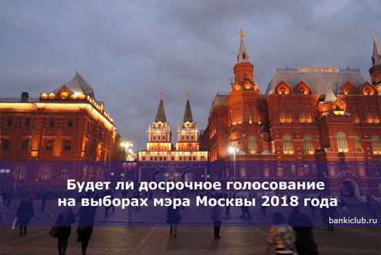 Будет ли досрочное голосование на выборах мэра Москвы 2020 года