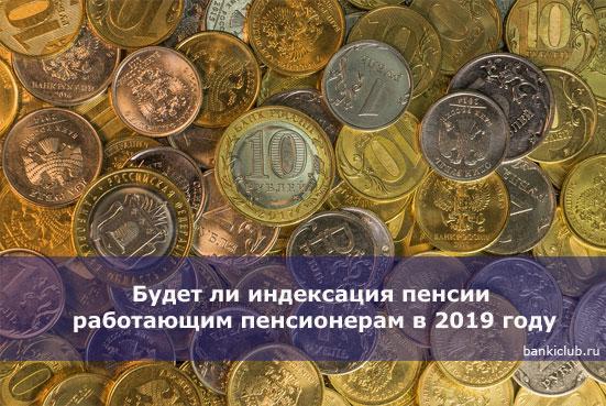 Будет ли индексация пенсии работающим пенсионерам в 2019 году