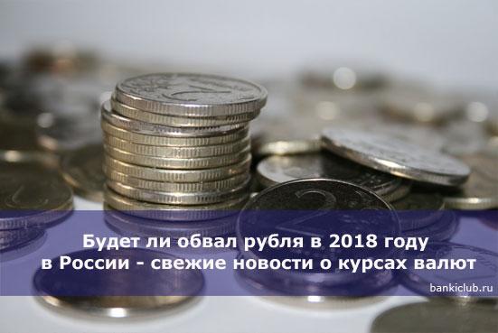 Будет ли обвал рубля в 2020 году в России - свежие новости о курсах валют