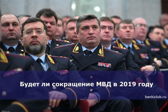 Будет ли сокращение МВД в 2020 году