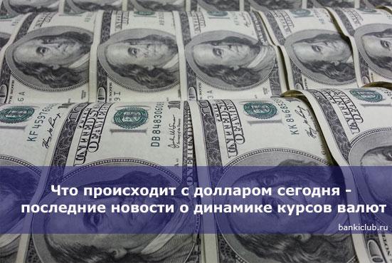 Что происходит с долларом сегодня - последние новости о динамике курсов валют