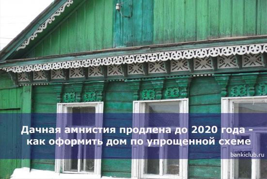 Дачная амнистия продлена до 2020 года - как оформить дом по упрощенной схеме