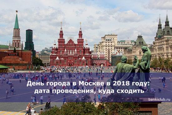День города в Москве в 2018 году: дата проведения, куда сходить