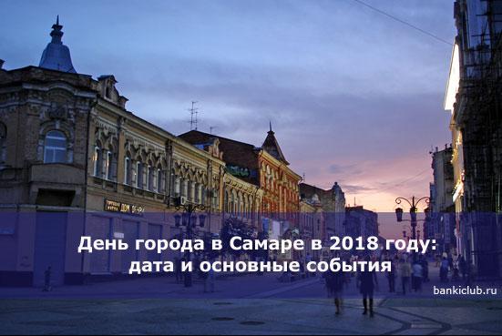 День города в Самаре в 2020 году: дата и основные события