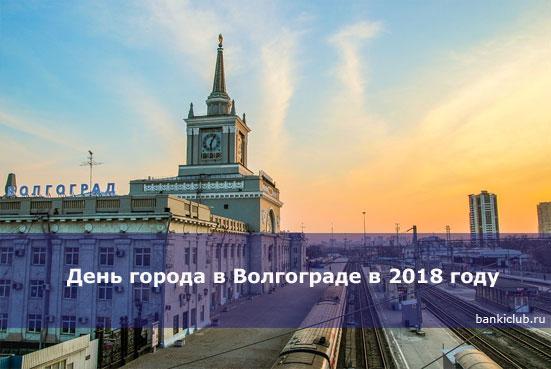 День города в Волгограде в 2018 году
