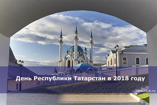 День Республики Татарстан в 2020 году