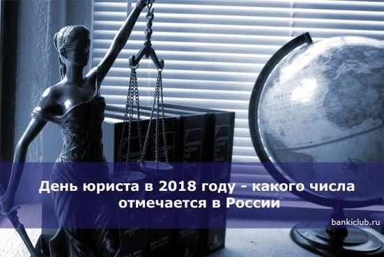 День юриста в 2018 году - какого числа отмечается в России
