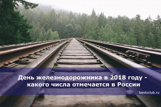 День железнодорожника в 2018 году - какого числа отмечается в России