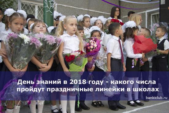 День знаний в 2018 году - какого числа пройдут праздничные линейки в школах