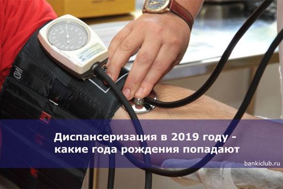 Диспансеризация в 2019 году - какие года рождения попадают