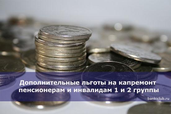 Дополнительные льготы на капремонт пенсионерам и инвалидам 1 и 2 группы