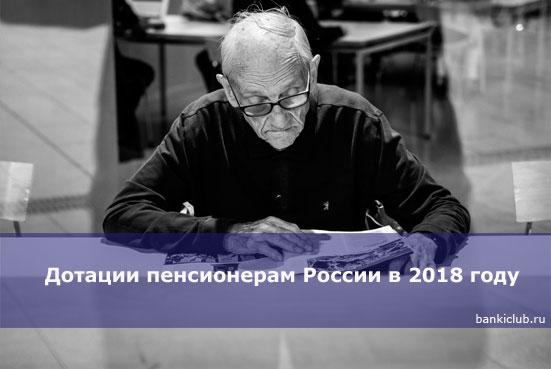 Дотации пенсионерам России в 2020 году